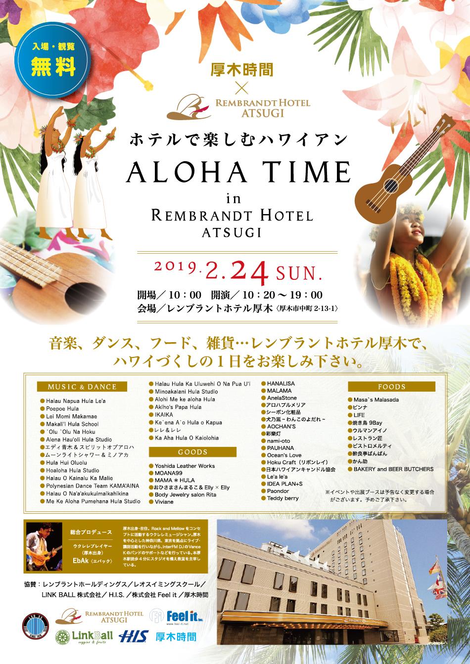 【2/24・入場無料】ホテルで楽しむハワイアン ―ALOHA TIME―