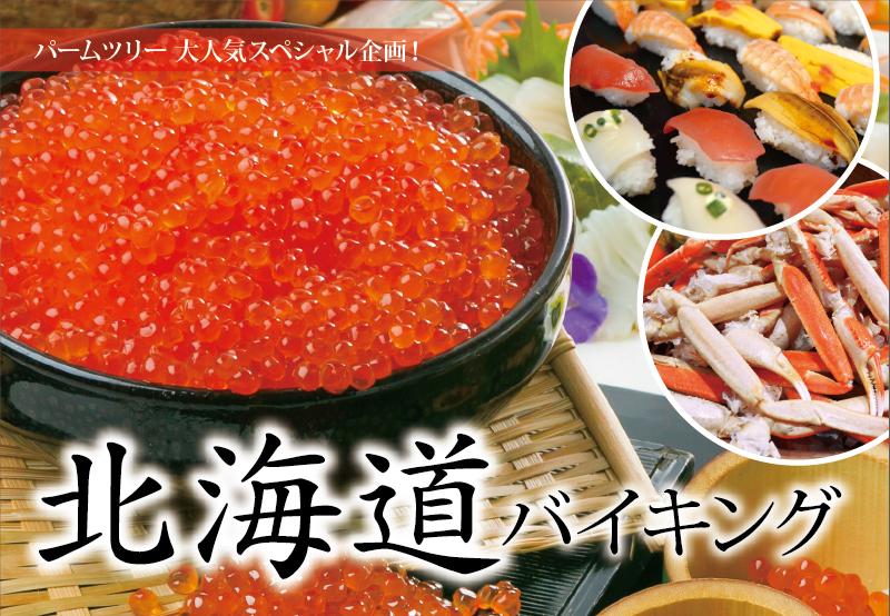 大人気スペシャル企画!!北海道バイキング【9/21~23】