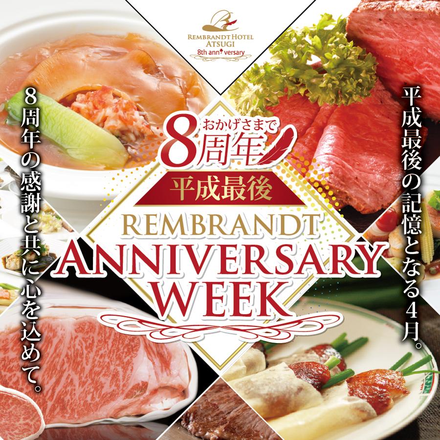 【レンブラントホテル厚木開業8周年】特別企画4/1~4/30