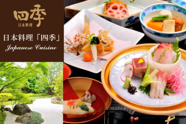 日本料理 四季|レンブラントホテル海老名