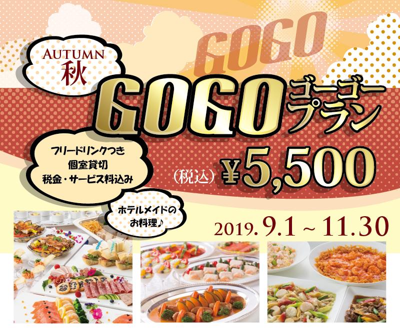 秋のGOGOプラン¥5,500【9/1~11/30】