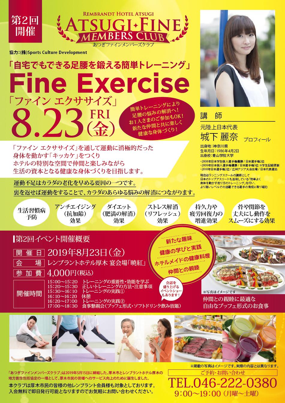 第2回 《あつぎファインメンバーズクラブ》ファイン エクササイズ ― Fine Exercise ― 【8/23開催】