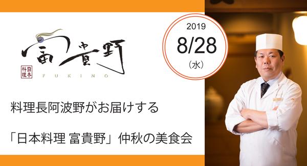 【日本料理 富貴野】 8/28(水) 阿波野料理長 仲秋の美食会 開催!