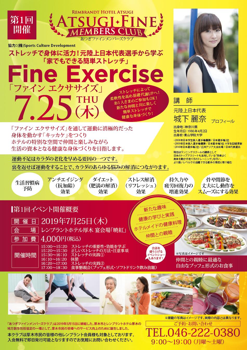 第1回 《あつぎファインメンバーズクラブ》ファイン エクササイズ ― Fine Exercise ― 【7/25開催】