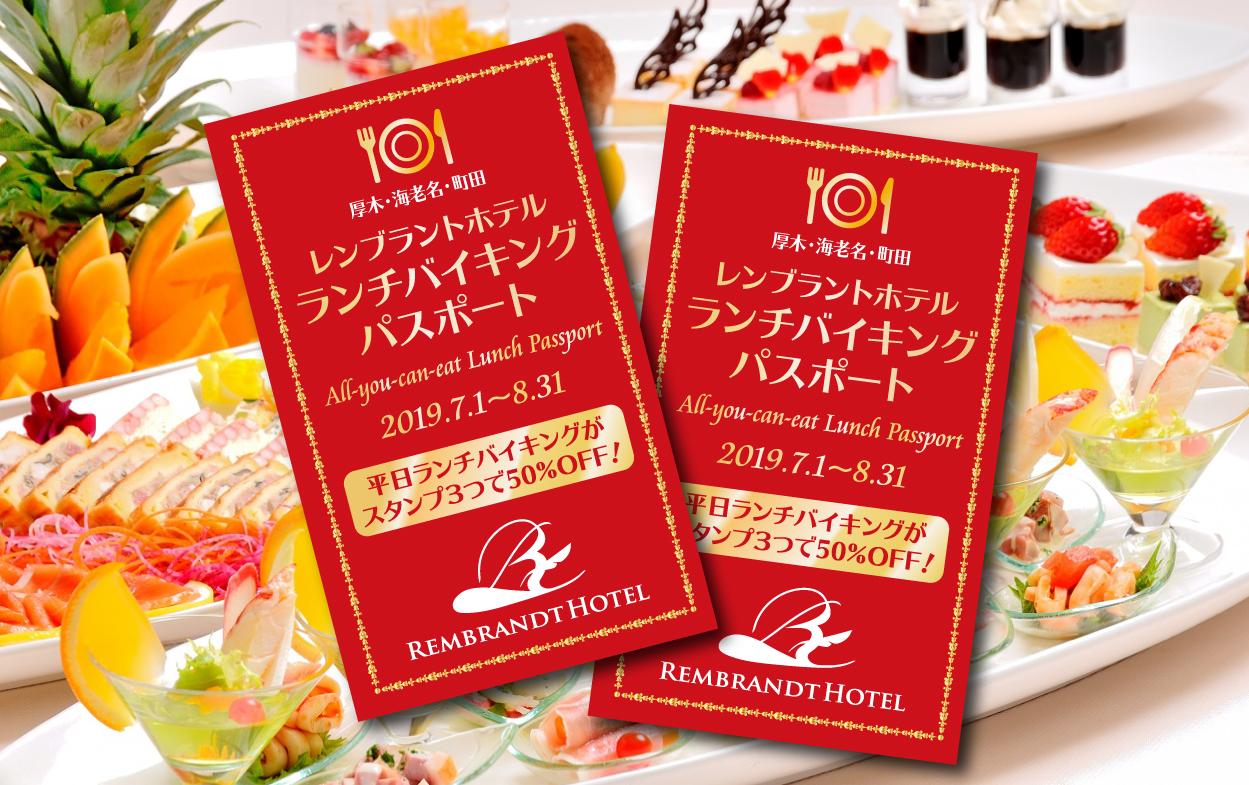 3ホテルのレストランを巡る♪お得なランチバイキングパスポート★