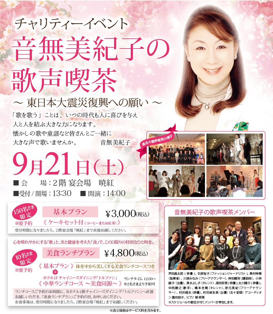 【9/21】チャリティーイベント「音無美紀子の歌声喫茶」