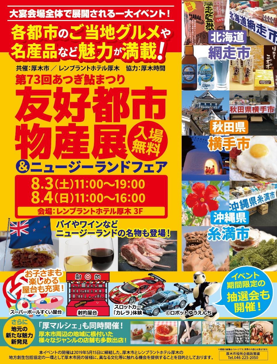 【8/3・4】第73回鮎まつり|友好都市物産展開催!