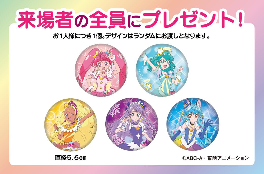 8/24(土)スター☆トゥインクルプリキュア ランチ&ディナーショー【終了】