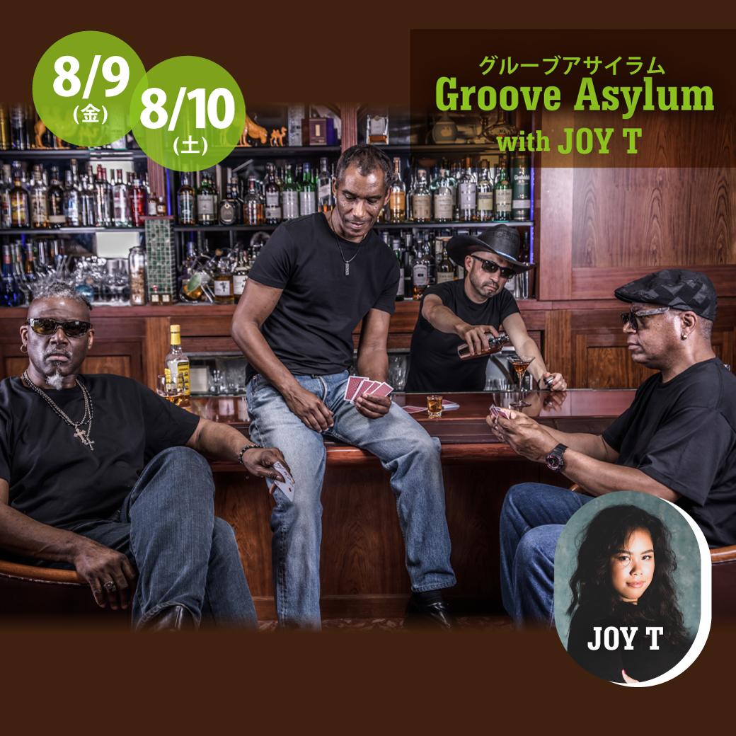 Groove Asylum with JOY T 8/9&8/10スペシャルライブ!《ご好評ありがとうございました!》
