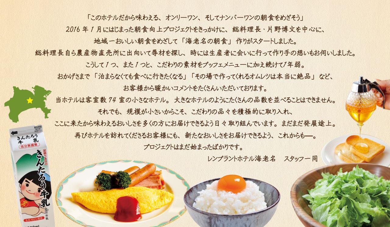 海老名の朝食