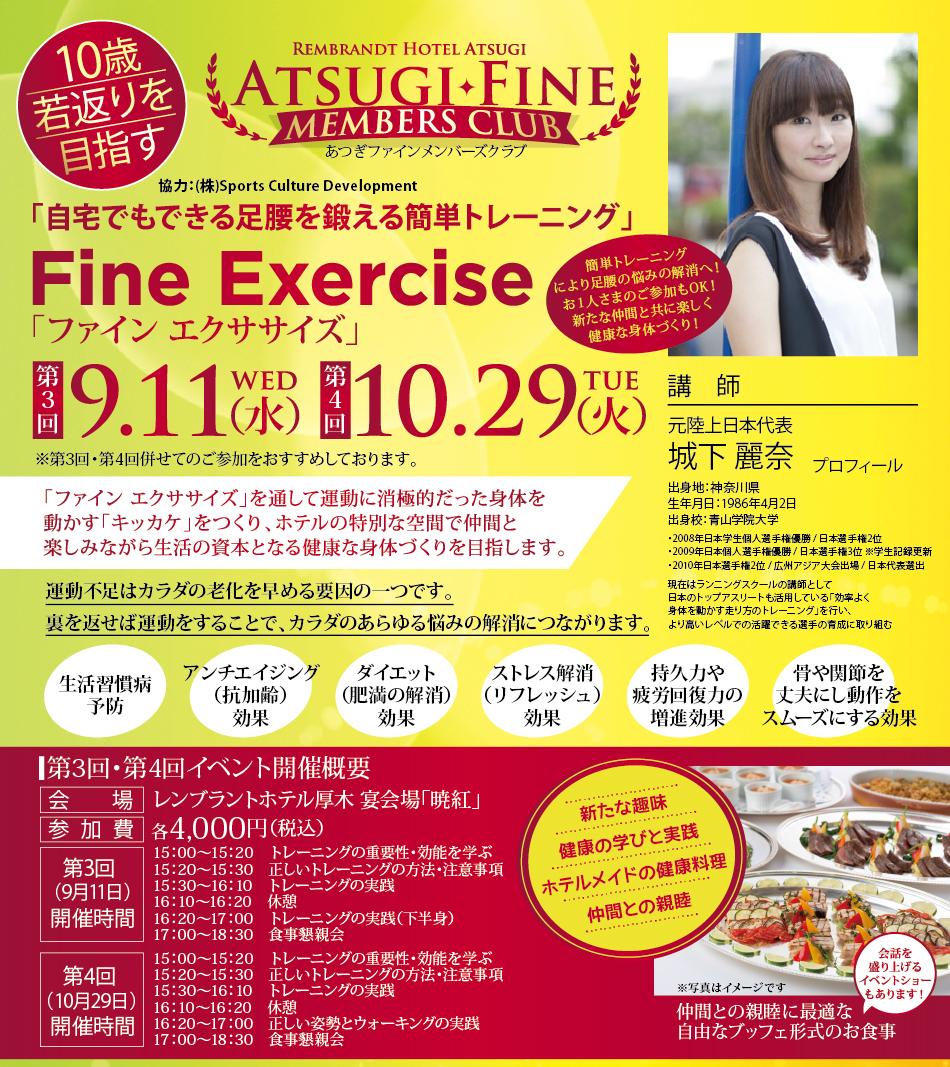 《あつぎファインメンバーズクラブ》ファイン エクササイズ ― Fine Exercise ― 【次回10/29開催】