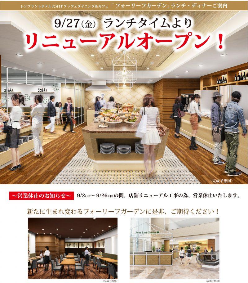 【フォーリーフガーデン店舗改装にともなう休業のお知らせ】