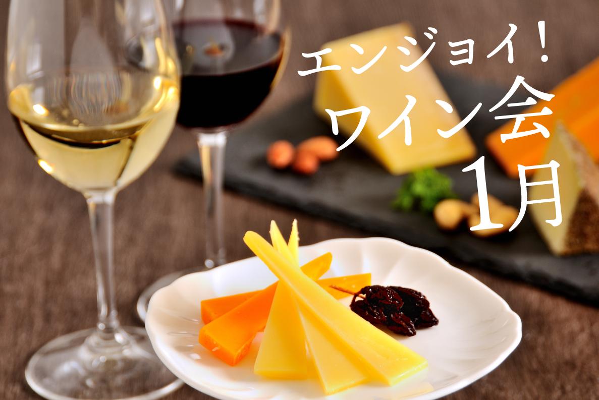 1月 エンジョイワイン会!