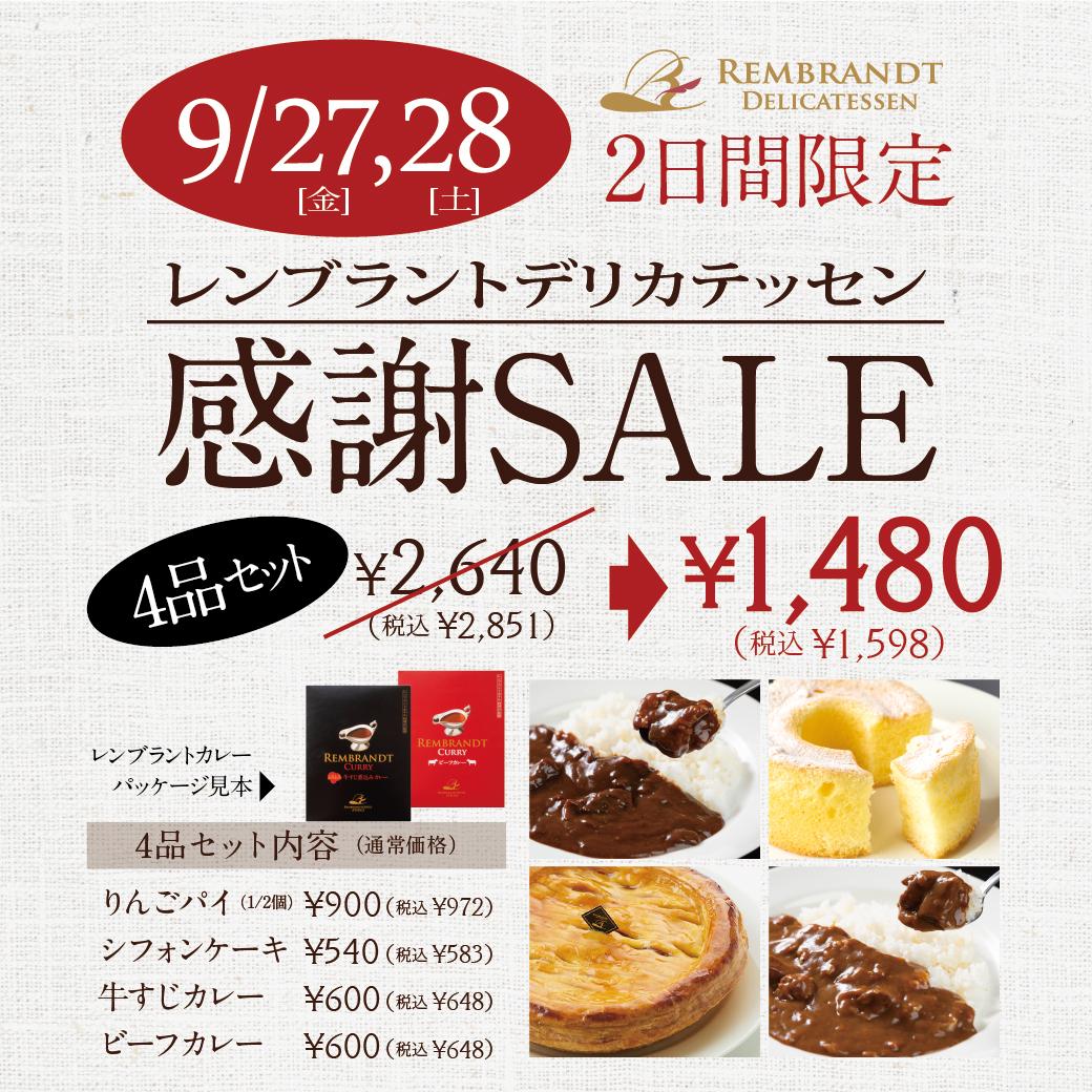 【9/27・28】2日間限定感謝セール