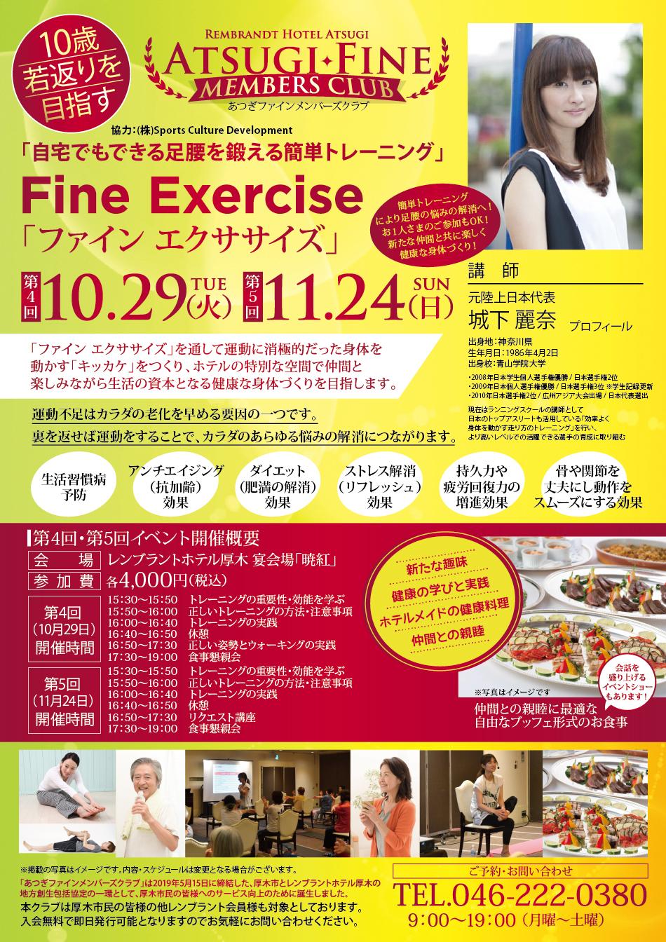 《あつぎファインメンバーズクラブ》ファイン エクササイズ ― Fine Exercise ― 【次回11/24開催】