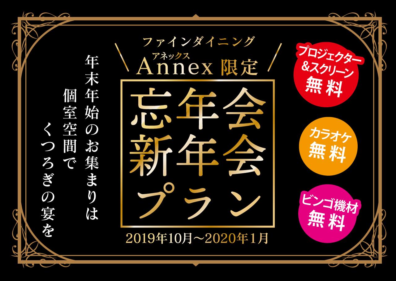 【ANNEX限定】忘年会新年会プラン