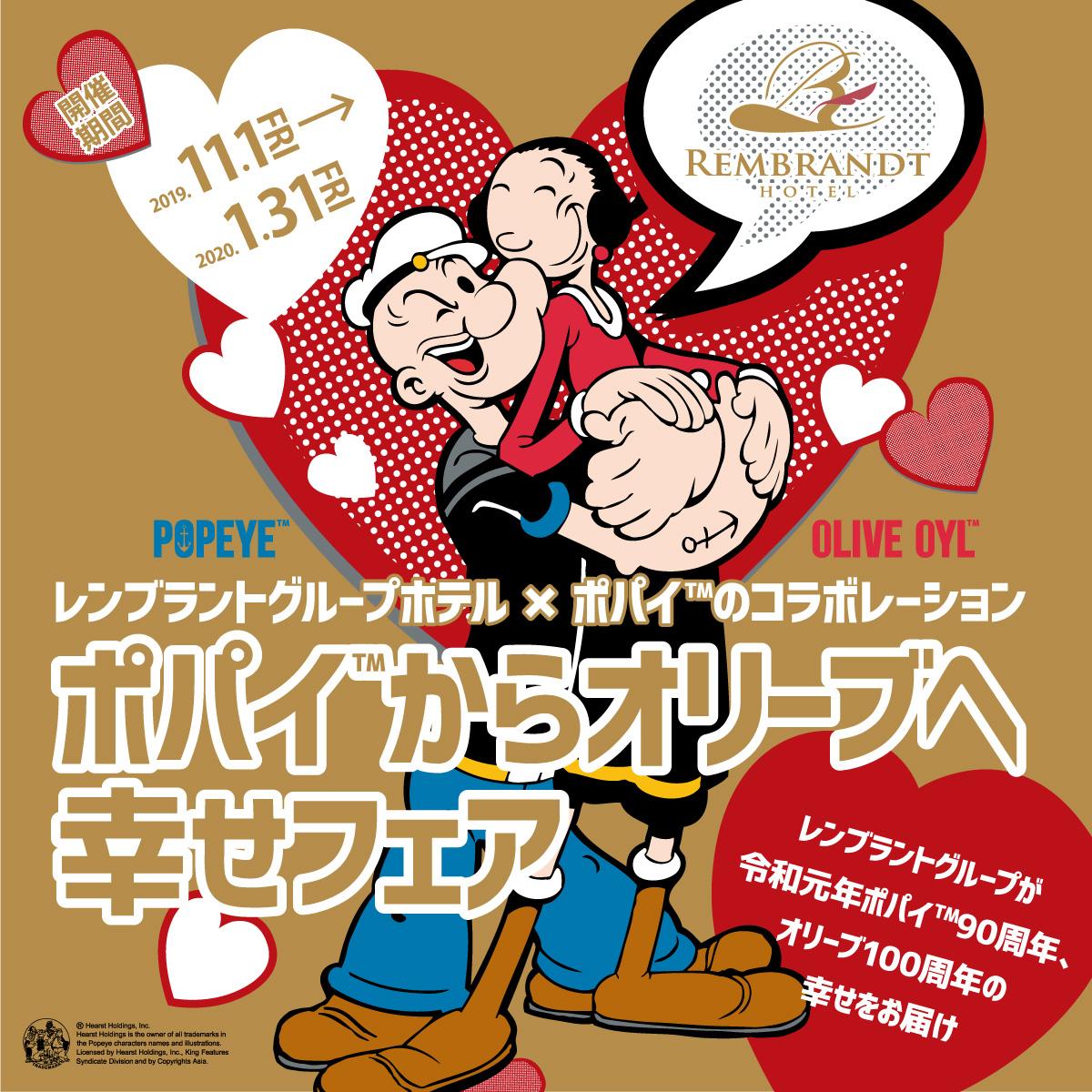 【フォーリーフガーデン】<br />レンブラントグループXポパイコラボ 「ポパイ&オリーブ しあわせのグルメフェア」開催!