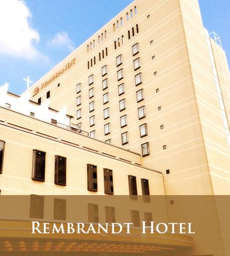 レンブラントホテル