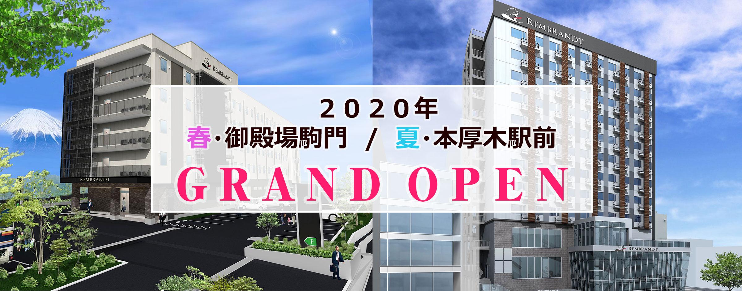 2020年 春・御殿場駒門 夏・本厚木駅前 GRAND OPEN