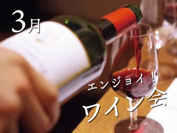 3月 エンジョイワイン会!【終了】|レンブラントホテル海老名