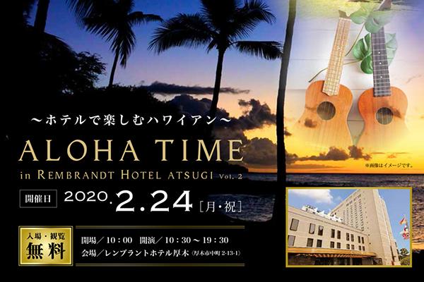 【2/24・入場無料】ホテルで楽しむハワイアン ―ALOHA TIME Vol.2―