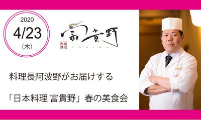 【日本料理 富貴野】 4/23(木) 阿波野料理長 春の美食会 開催!