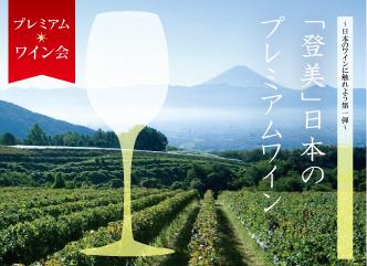 2月 「登美」日本の プレミアムワイン【ワイン会】