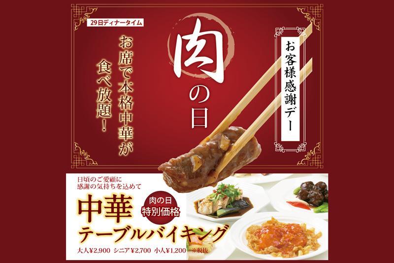 【2/29 肉の日限定】中華テーブルバイキング