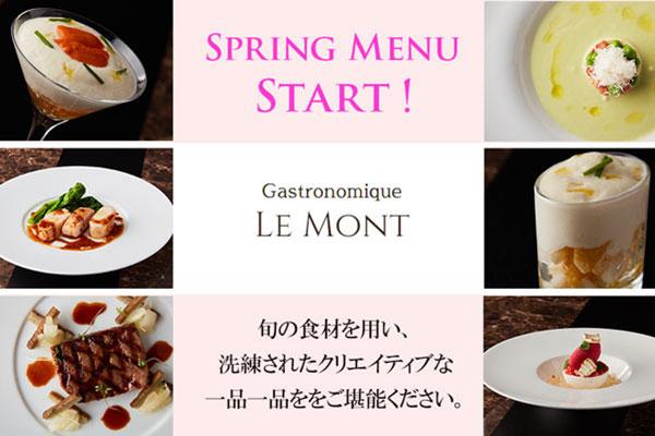 レストラン「 Gastronomique Le Mont」 春のメニューのご案内