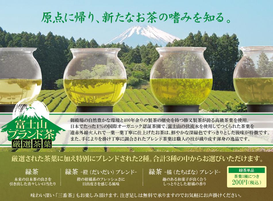 【8/1~再開】ロビーラウンジ|お茶のおもてなし