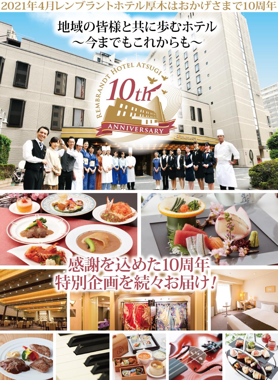 レンブラントホテル厚木【開業10周年】 特別企画開催中