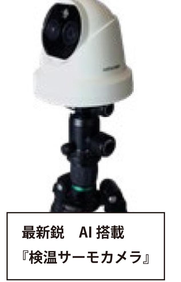 フォーリーフガーデン『検温サーモカメラ』の導入