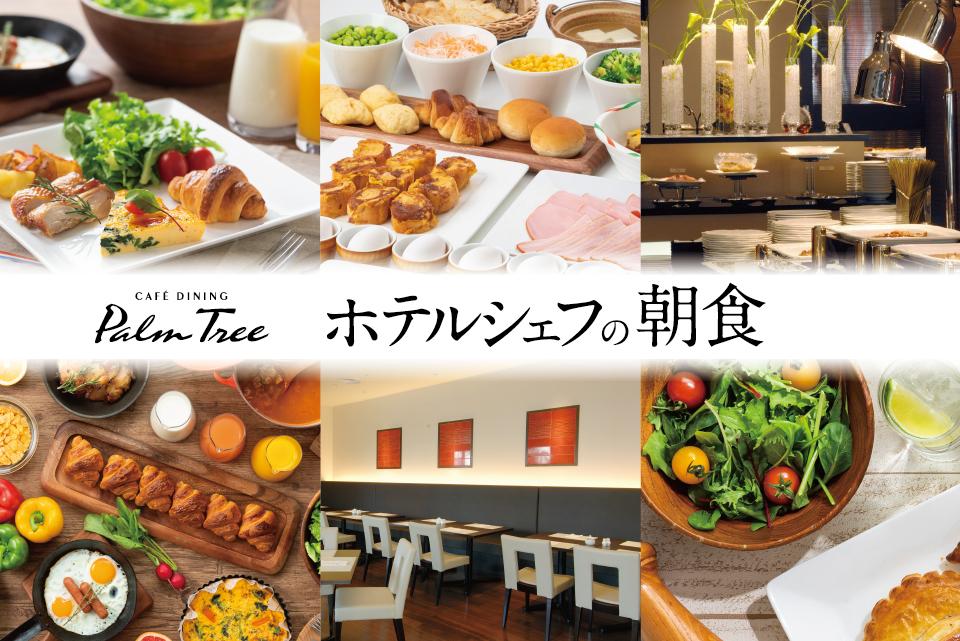 【3月27日より再開】カフェダイニング「パームツリー」朝食のご案内