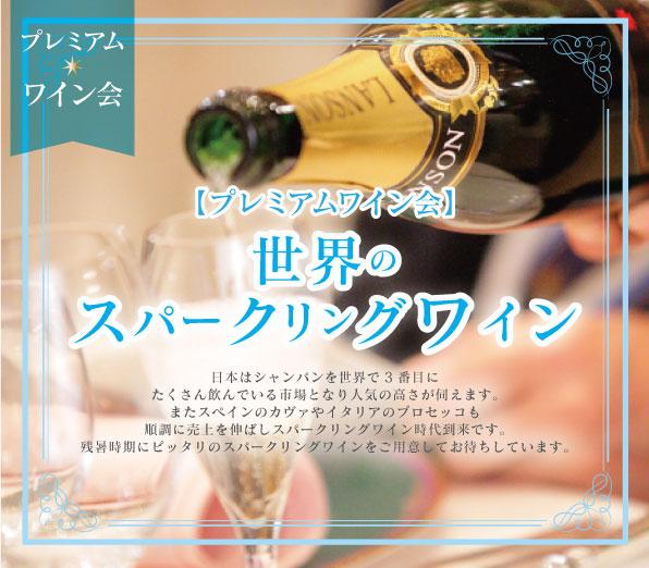 8月 プレミアムワイン会【終了】 レンブラントホテル海老名