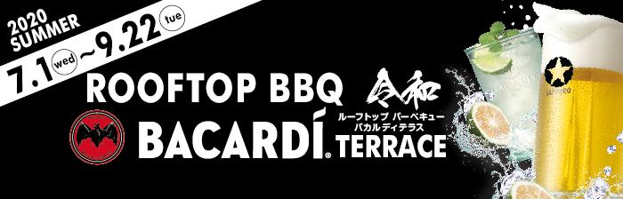 ROOFTOP BBQ|ルーフトップバーベキュー バカルディテラス