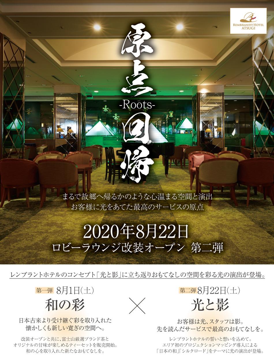 【8/22~】ロビーラウンジ|改装オープン~第二弾~ エリア初のプロジェクションマッピング導入