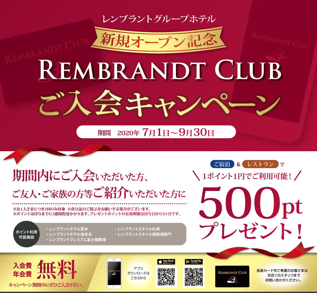 レンブラントクラブ キャンペーン