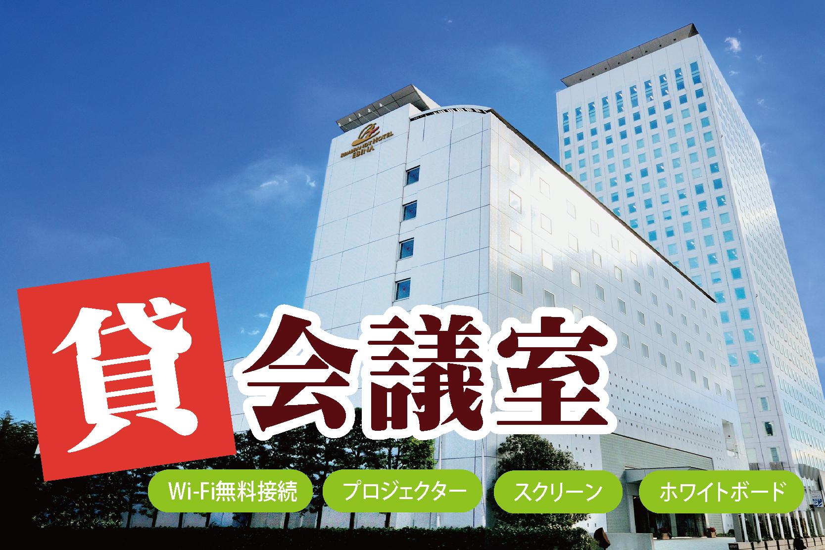 貸し会議室/会場レンタル