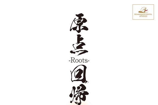 【8/1~】ロビーラウンジ 改装オープンのお知らせ
