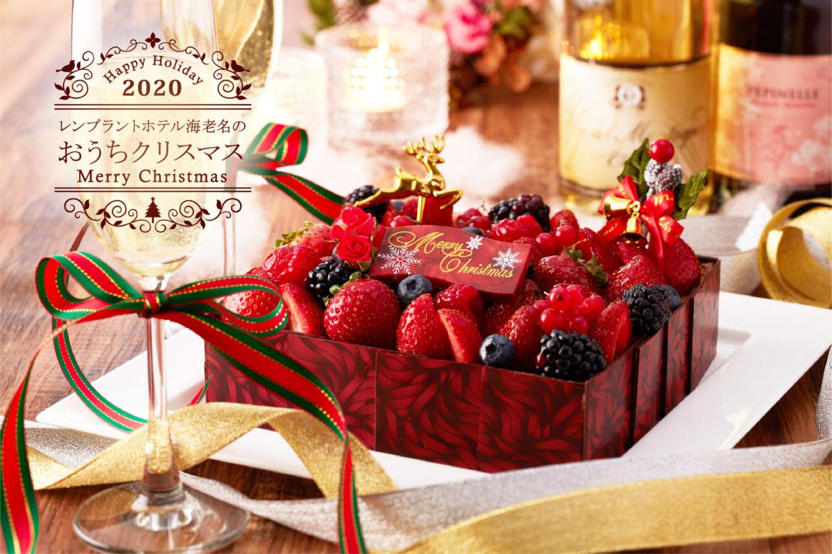 ~Merry Christmas~<br />レンブラントホテル海老名のおうちクリスマス2020|レンブラントホテル海老名
