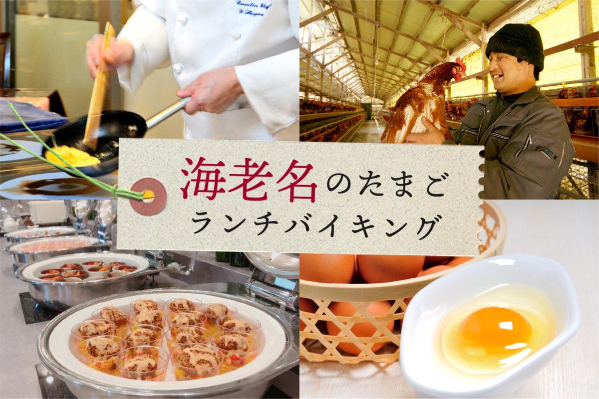 """海老名ではじめるマイクロツーリズム 食+体験=ホテルで味わうちょっぴり""""非日常"""""""