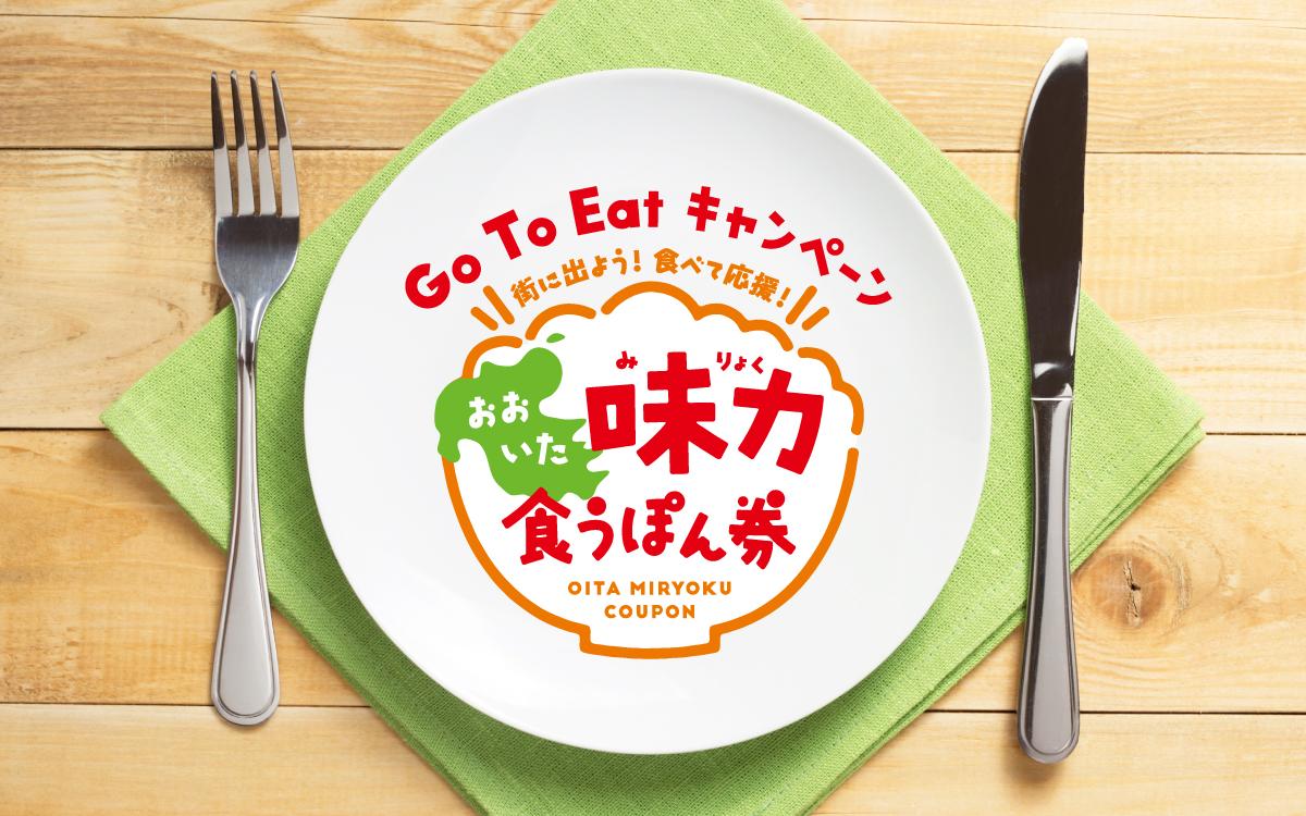 【Go To Eatキャンペーン】街に出よう!食べて応援!おおいた味力食うぽん券 ご利用いただけます!