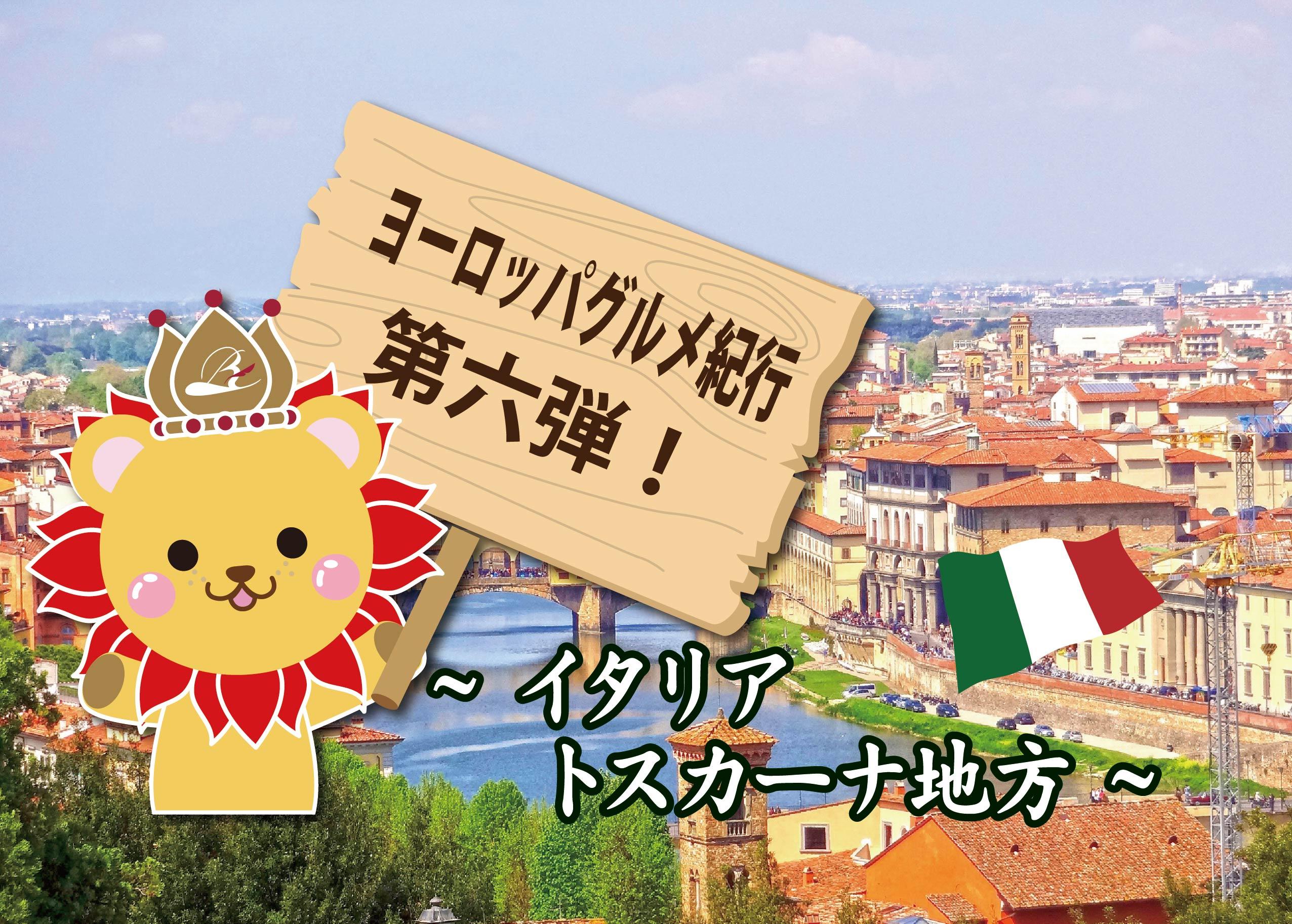 【12月土日限定】ランチバイキング「ヨーロッパグルメ紀行第六弾:イタリア・トスカーナ地方」