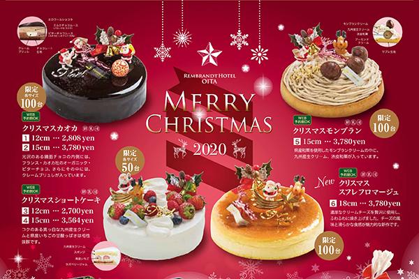 2020 クリスマスケーキ&パーティーセット