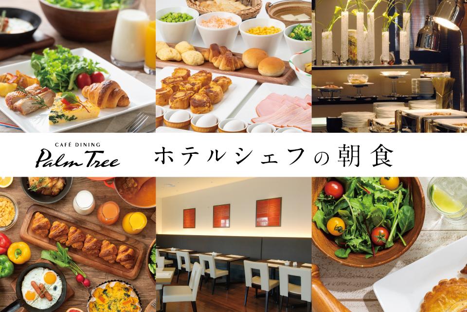 大人気!ホテルの朝食|レンブラントホテル厚木