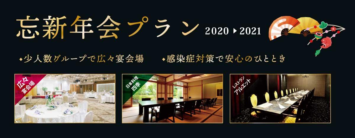 <感染症対策実施中>ホテルの忘年会・新年会プラン|レンブラントホテル海老名
