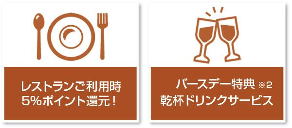レストランご利用特典