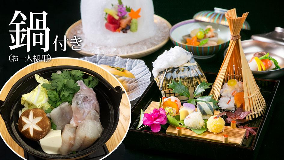 中津川|おひとり様鍋付き 会席料理【要ご予約】