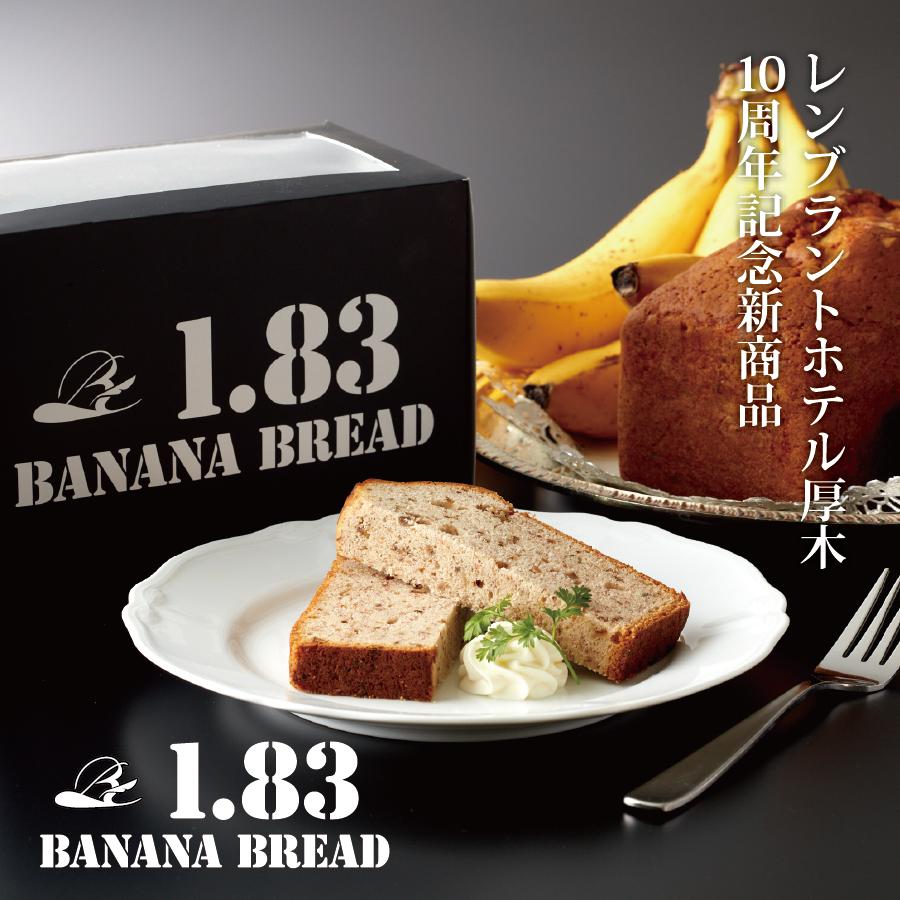 10周年記念新商品|1.83 BANANA BREAD
