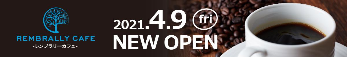 新スタイルの時間制カフェ「レンブラリーカフェ」4/9(金)OPEN!